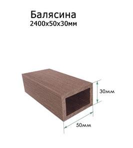 БАЛЯСИНА 2400х50х30 мм