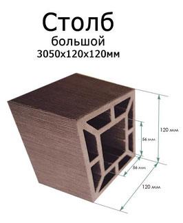 СТОЛБ БОЛЬШОЙ 3050х120х120 мм
