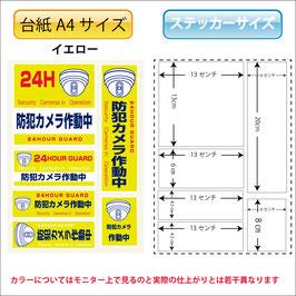 防犯カメラ 6種類セット (イエロー)