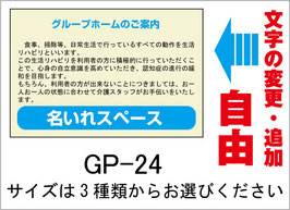 GP-24