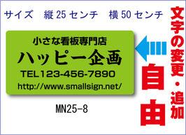 4行タイプMN-25-8