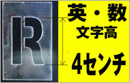 SS-40 文字高4センチ(50ピース)