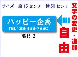 2行タイプMN-15-3