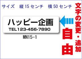 2行タイプMN-15-1