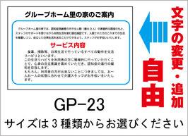 GP-23
