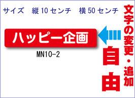 1行タイプ MN-10-2