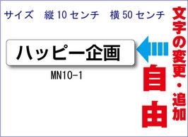 1行タイプ MN-10-1