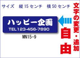 2行タイプMN-15-9