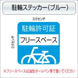 駐輪ステッカー角丸タイプ(ブルー)