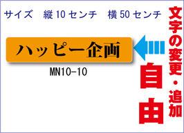1行タイプ MN-10-10