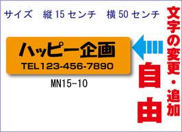 2行タイプMN-15-10