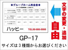 GP-17