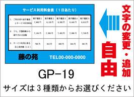 GP-19