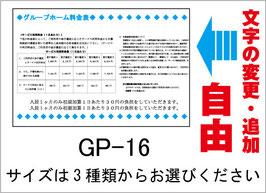 GP-16