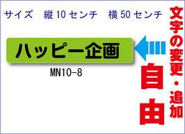 1行タイプ MN-10-8