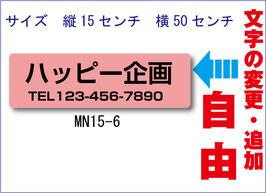 2行タイプMN-15-6