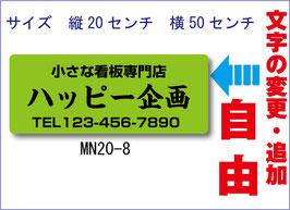 3行タイプMN-20-8