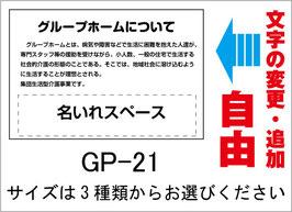 GP-21