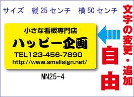 4行タイプMN-25-4