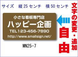 4行タイプMN-25-7
