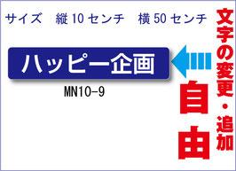 1行タイプ MN-10-9