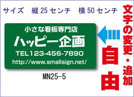 4行タイプMN-25-5