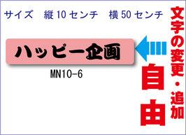 1行タイプ MN-10-6