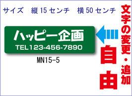 2行タイプMN-15-5