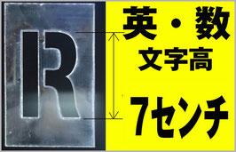 SS-70 文字高7センチ(50ピース)