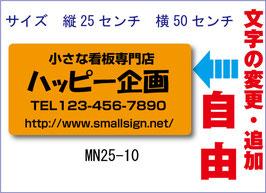 4行タイプMN-25-10