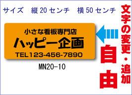 3行タイプMN-20-10
