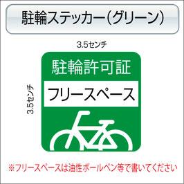 駐輪ステッカー角丸タイプ(グリーン)