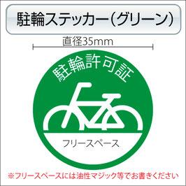 駐輪ステッカー丸タイプ(グリーン)