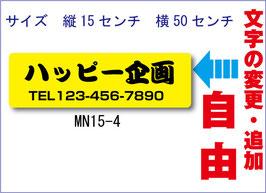 2行タイプMN-15-4
