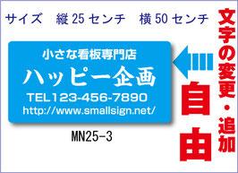 4行タイプMN-25-3