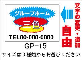 GP-15
