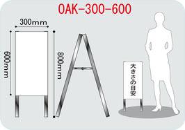 オリジナルA型看板 OAK-300-600