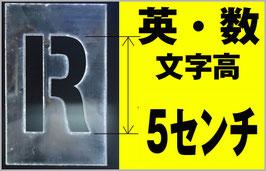 SS-50 文字高5センチ(50ピース)
