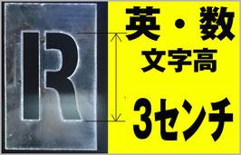 SS-30 文字高3センチ(50ピース)