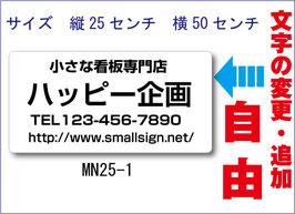 4行タイプMN-25-1