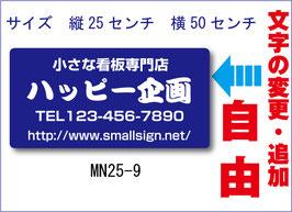 4行タイプMN-25-9