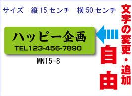 2行タイプMN-15-8