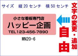 3行タイプMN-20-6