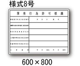 様式8号開発行為許可標識