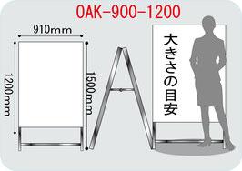 オリジナルA型看板 OAK-900-1200