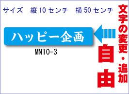 1行タイプ MN-10-3