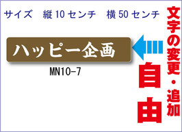 1行タイプ MN-10-7