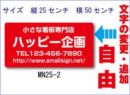 4行タイプMN-25-2
