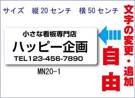 3行タイプMN-20-1