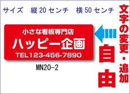 3行タイプMN-20-2